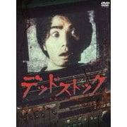 デッドストック~未知への挑戦~ DVD-BOX