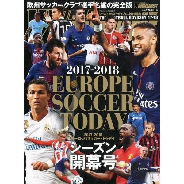 EUROPE SOCCER TODAY 開幕号 2017-2018 (NSKムック) [ムック・その他]