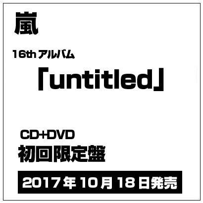 嵐/「untitled」