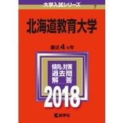 赤本7 北海道教育大学 2018年版 [全集叢書]