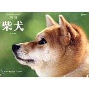 柴犬カレンダー 2018 [単行本]