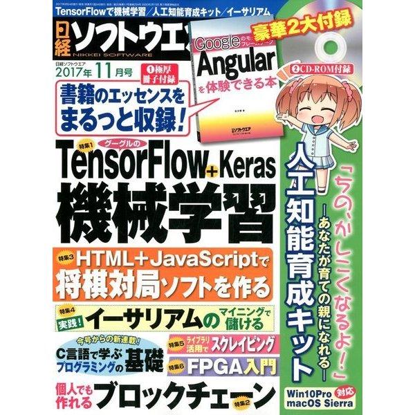 日経ソフトウエア 2017年 11月号 [雑誌]