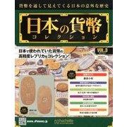 日本の貨幣コレクション 2017年 9/27号 [雑誌]
