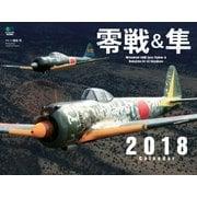 カレンダー2018 零戦&隼 [ムック・その他]
