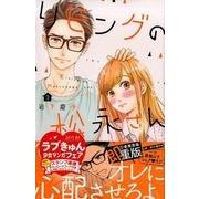 リビングの松永さん 2(デザートコミックス) [コミック]