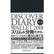 Discover Diary Wallet 2018 [ムック・その他]