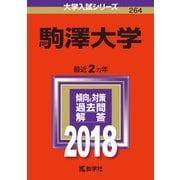 赤本264 駒澤大学 2018年版 [全集叢書]