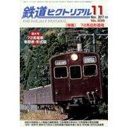 鉄道ピクトリアル 2017年 11月号 [雑誌]