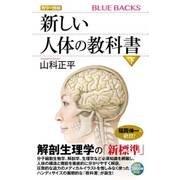 カラー図解新しい人体の教科書 下(ブルーバックス 2024) [新書]