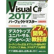 Visual C# 2017 パーフェクトマスター(Perfect Master) [単行本]