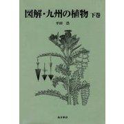 図解 九州の植物〈下巻〉 [図鑑]