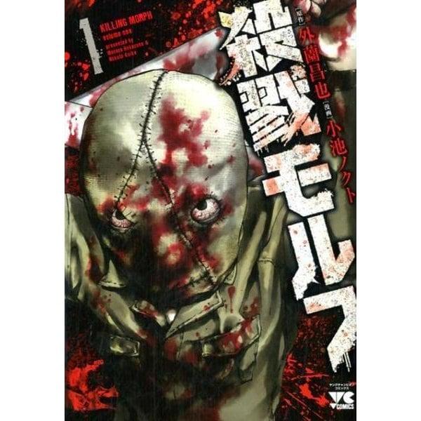 殺戮モルフ 1(ヤングチャンピオンコミックス) [コミック]