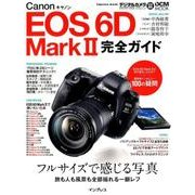 キヤノン EOS 6D Mark II 完全ガイド  フルサイズで感じる写真 旅も人も風景も全部撮れる一眼レフ [ムック・その他]