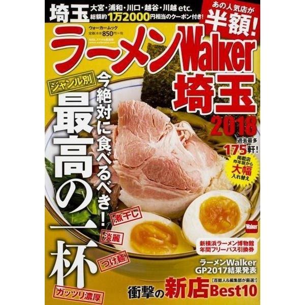 ラーメンWalker埼玉 2018(ウォーカームック 775) [ムックその他]