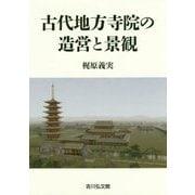 古代地方寺院の造営と景観 [単行本]