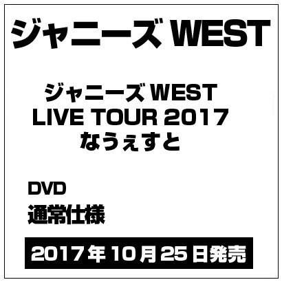 ジャニーズWEST/ジャニーズWEST LIVE TOUR 2017 なうぇすと [DVD]