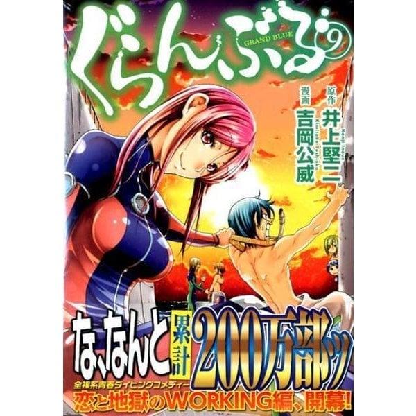 ぐらんぶる 9(アフタヌーンKC) [コミック]