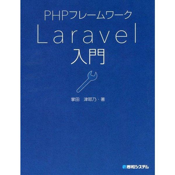 PHPフレームワーク Laravel入門 [単行本]