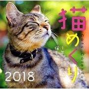 猫めくりカレンダー 2018 [単行本]