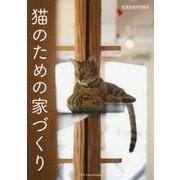猫のための家づくり―建築知識特別編集 [単行本]