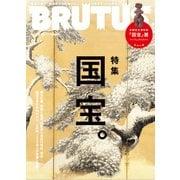 BRUTUS (ブルータス) 2017年 10/15号 [雑誌]