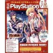 電撃 PlayStation (プレイステーション) 2017年 10/12号 [雑誌]