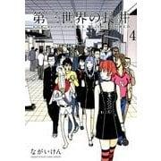第三世界の長井 4(ゲッサン少年サンデーコミックス) [コミック]