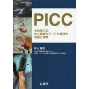 PICC―末梢挿入式中心静脈カテーテル管理の理論と実際 [単行本]