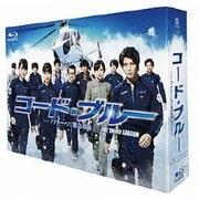コード・ブルー -ドクターヘリ緊急救命- THE THIRD SEASON Blu-ray BOX