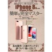 誰もがすぐに使えるようになるiPhone 8 & iPhone 8 Plus 簡単&完全マスター [ムック・その他]