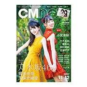 CM NOW (シーエム・ナウ) 2017年 11月号 [雑誌]