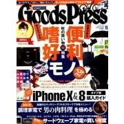 Goods Press (グッズプレス) 2017年 11月号 [雑誌]