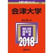 赤本25 会津大学 2018年版 [全集叢書]