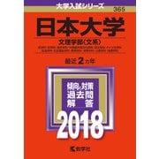 赤本365 日本大学(文理学部(文系)) 2018年版 [全集叢書]