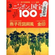 ニッポンの国宝100 2017年 10/10号 [雑誌]