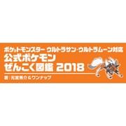 公式ポケモンぜんこく図鑑 2018 [ムック・その他]