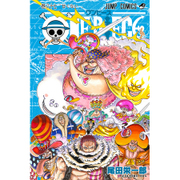 ONE PIECE 87(ジャンプコミックス) [コミック]