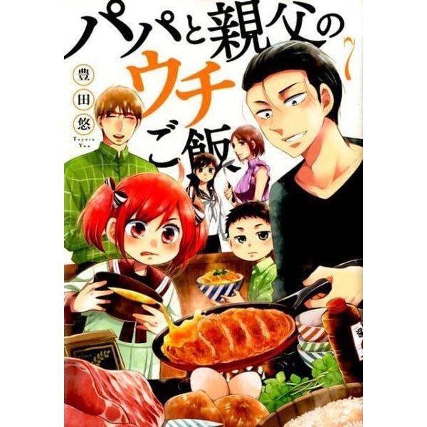 パパと親父のウチご飯 7(BUNCH COMICS) [コミック]