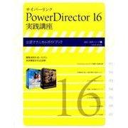 サイバーリンク PowerDirector 16 実践講座 (速読・速解シリーズ) [ムック・その他]