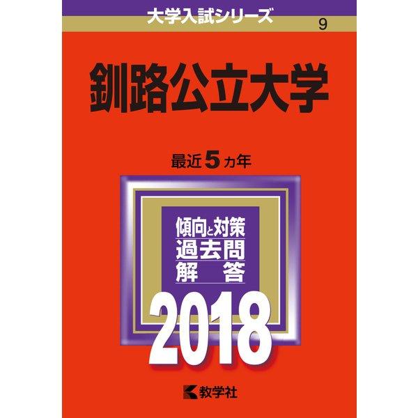 赤本9 釧路公立大学 2018年版 [全集叢書]