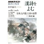 NHKカルチャーラジオ 漢詩をよむ 日本人が愛した詩の世界―『三体詩』編 [ムック・その他]