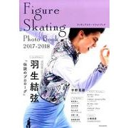 Figure Skating Photo Book 2017 [ムック・その他]
