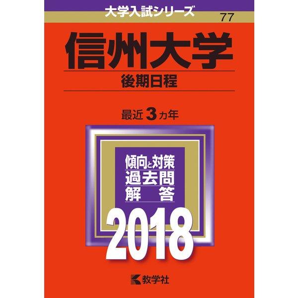 赤本77 信州大学(後期日程) 2018年版 [全集叢書]