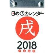 日めくりカレンダーB7 2018 [単行本]