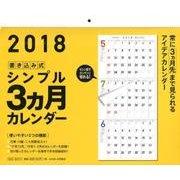 書き込み式シンプル3ヵ月カレンダー 2018 [単行本]
