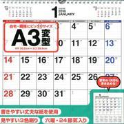 シンプルカレンダーA3変型 2018 [単行本]