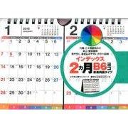 シンプル卓上2ヵ月インデックスカレンダーB6ヨコ 2018 [単行本]
