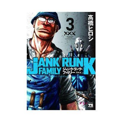 ジャンク・ランク・ファミリー 3 [コミック]