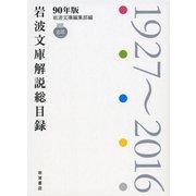 岩波文庫解説総目録 90年版-1927~2016 [単行本]