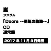Doors ~勇気の軌跡~